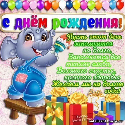 Поздравления на день рождения смс ребенку
